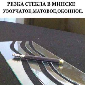 ремонт стеклопакетов-окон в Минске,резка стекла в Минске