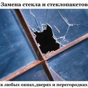 ремонт стеклопакетов-окон в Минске,