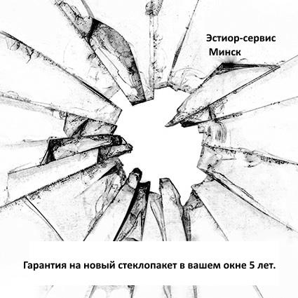 Замена стеклопакета в окне Минск