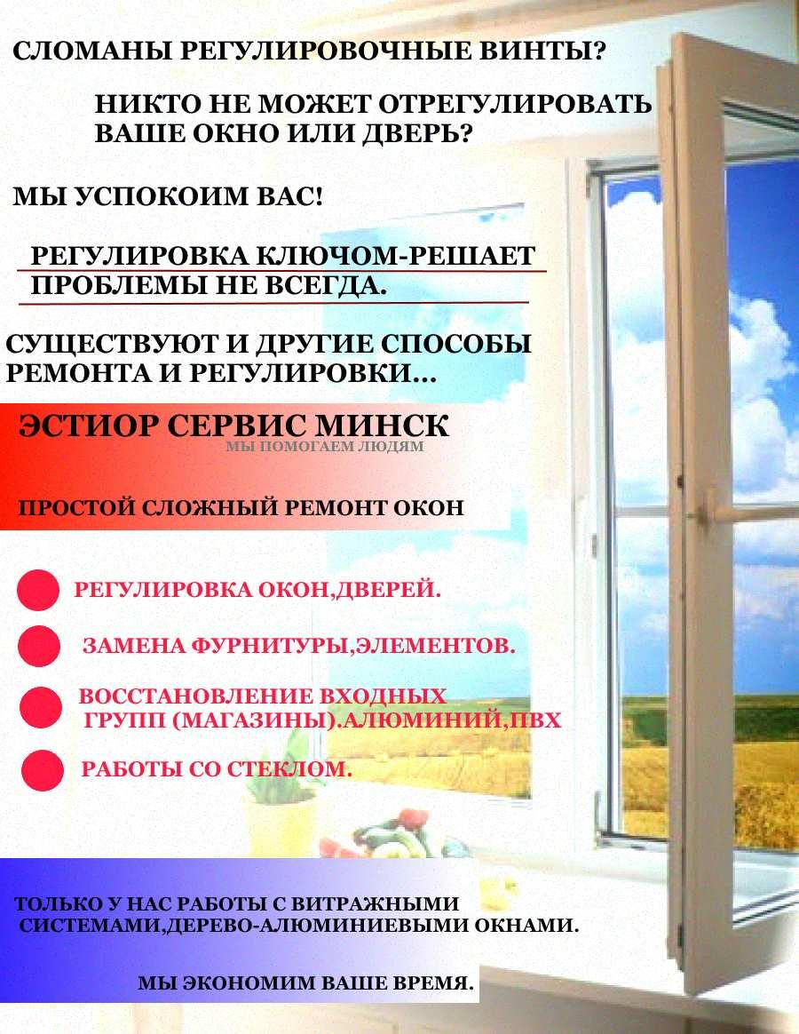 Ремонт стеклопакетов в Минске цена