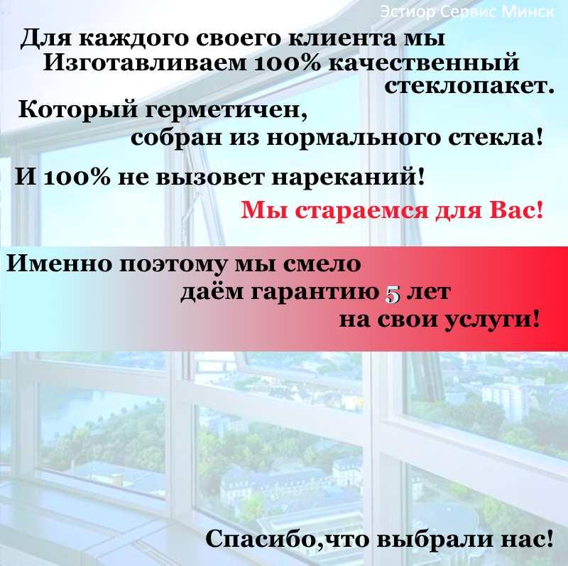 замена стеклопакета в Минске,ремонт окон
