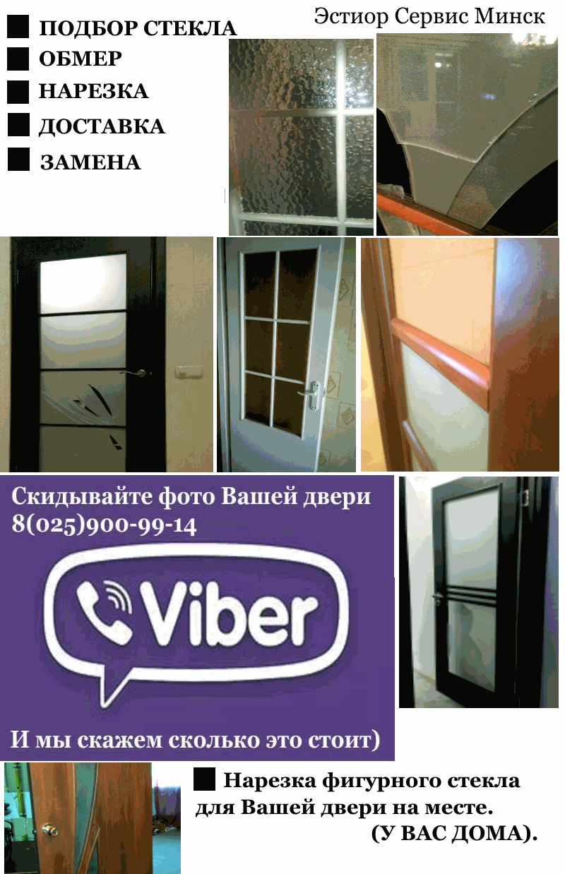каких случаях замена стекол в межкомнатных дверях термобелье термобелье англ