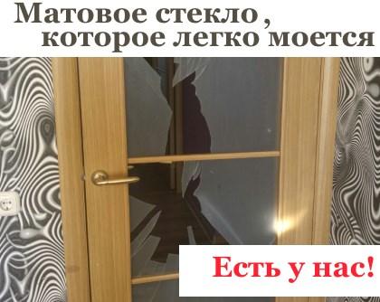 kupit-steklo-v-minske-v-dver