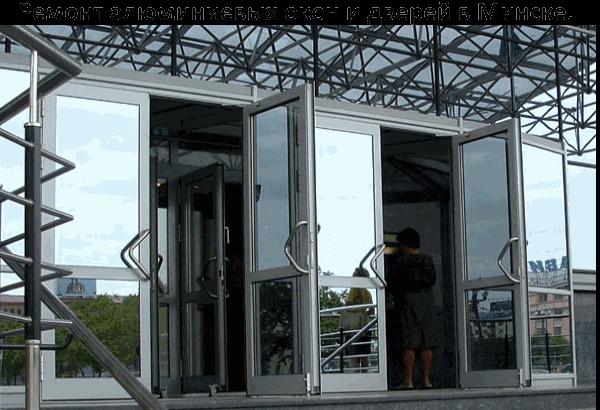 Выполняем ремонт алюминиевых окон и дверей вы Минске.