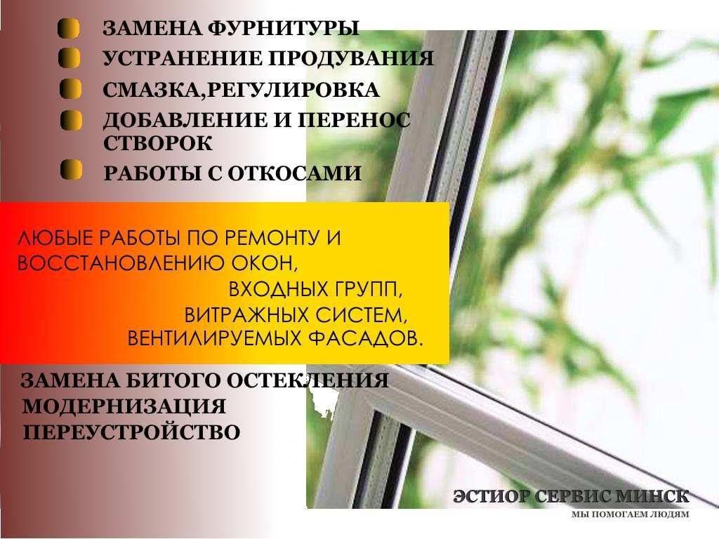 Ремонт пластиковых окон Минск