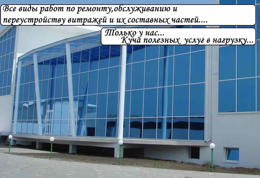 Ремонт витражей в Минске