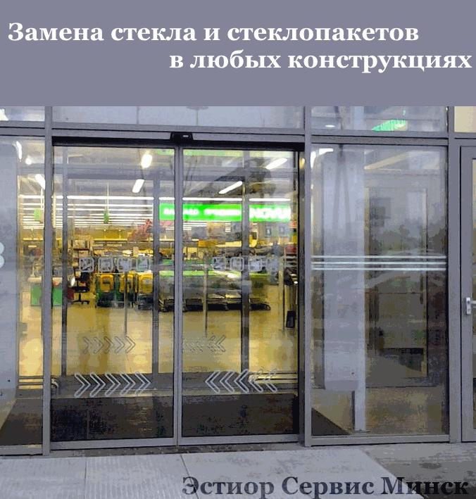 Замена стекла триплекс в раздвижных дверях