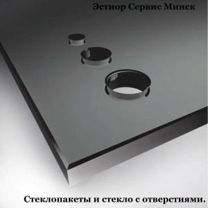стеклопакеты с отверстиями Минск