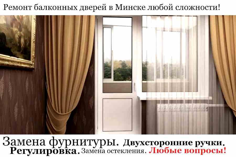 ремонт балконной двери в Минске