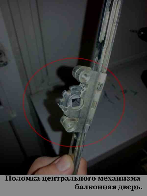 Ремонт механизма на пластиковых окнах своими руками.