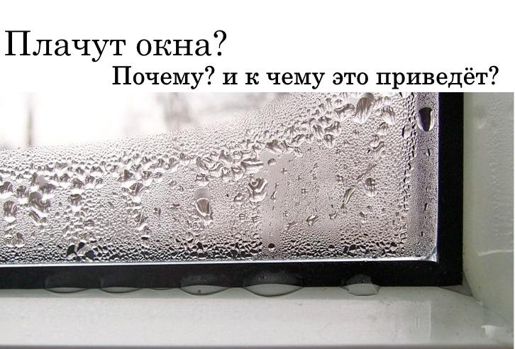 ремонт окон в минске,плачет окно,вода на стекле