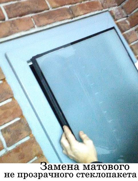 Вставка матового стеклопакета в дверь уборной
