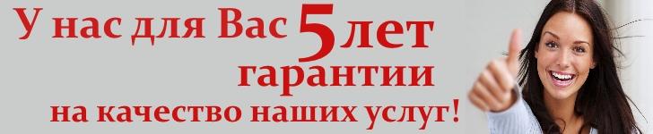 гарантия на замену стеклопакетов в Минске эстиор сервис минск