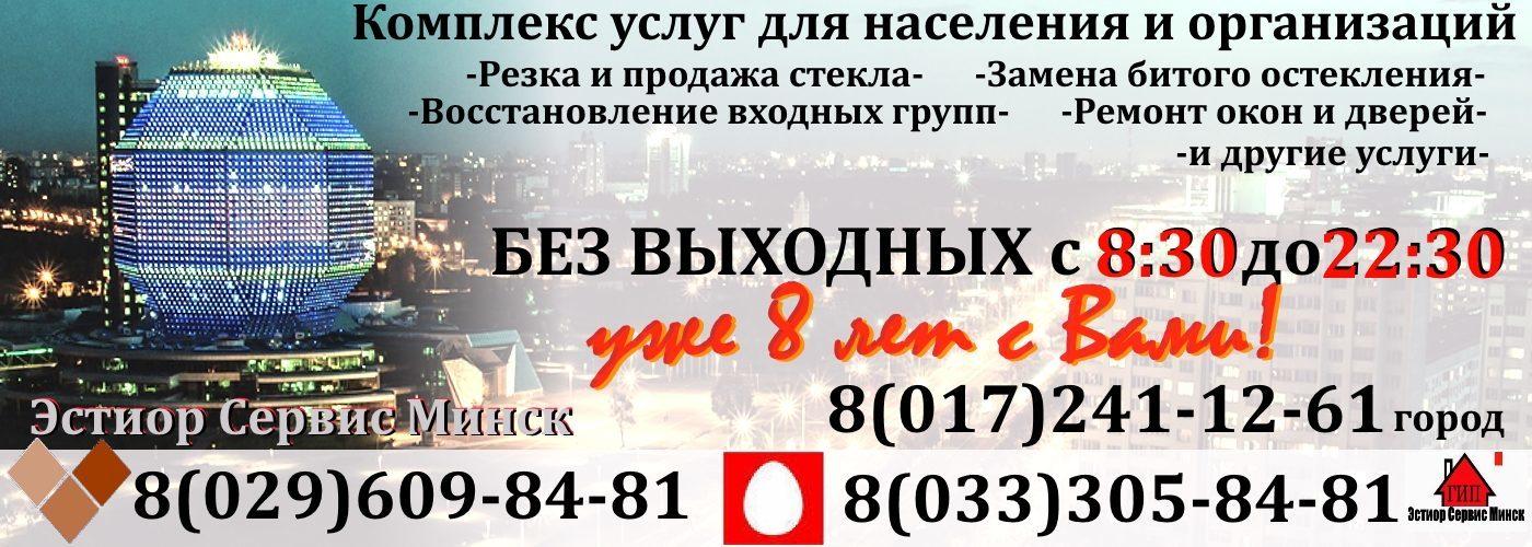 Замена стеклопакетов в Минске,ремонт и регулировка окон.