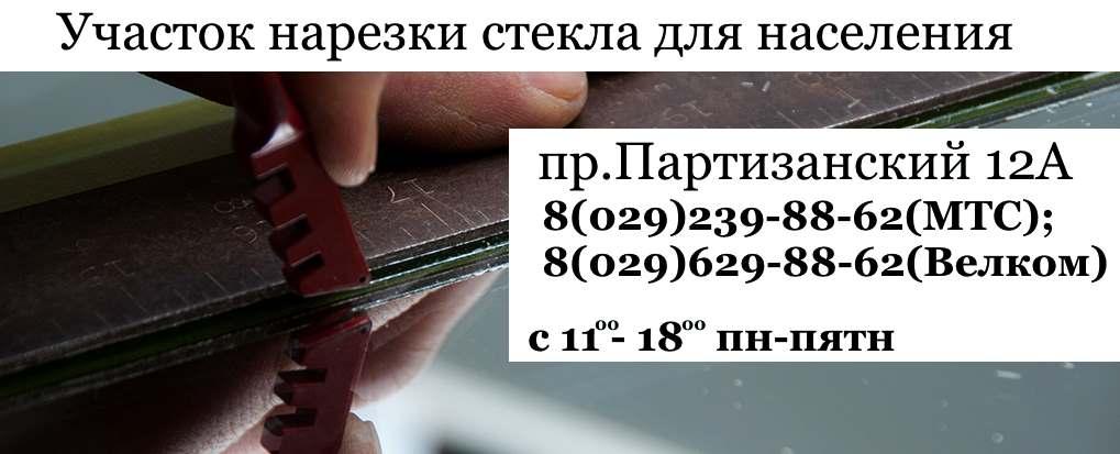 резка стекла в Минске,купить стекло в Минске