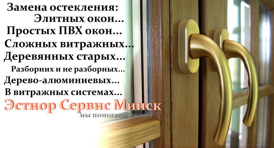 замена стеклопакета в элитном окне в Минске,замена стекла в стеклопакете