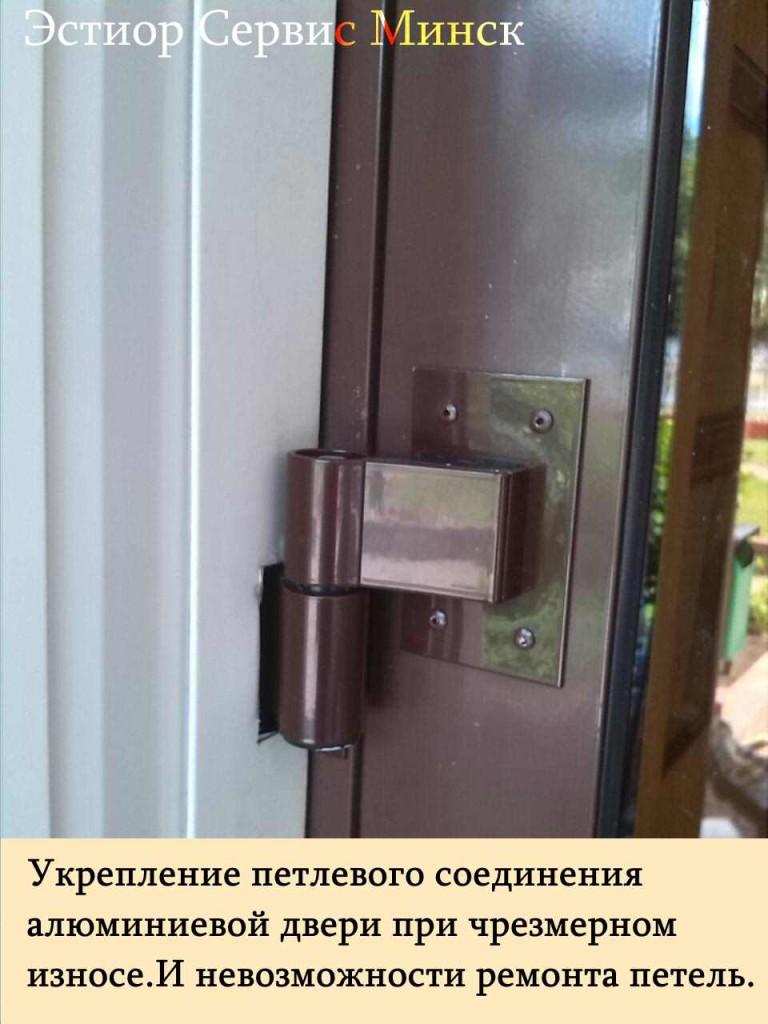 ремонт алюминиевой двери в Минске,срочный ремонт двери в Минске