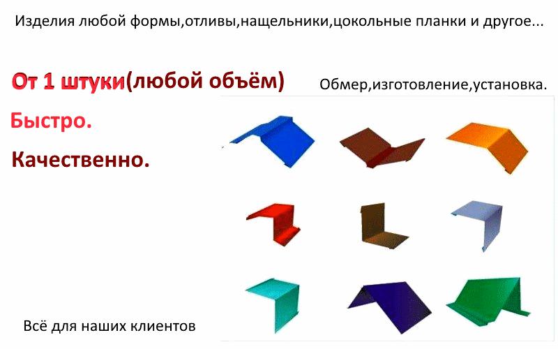 Отливы и доборные изделия Минск