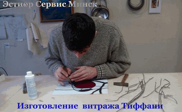 Изготовление витража для стеклопакета в Минске