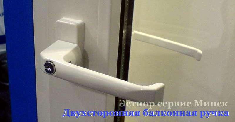 замена ручки на двухстороннюю в минске в балконной двери