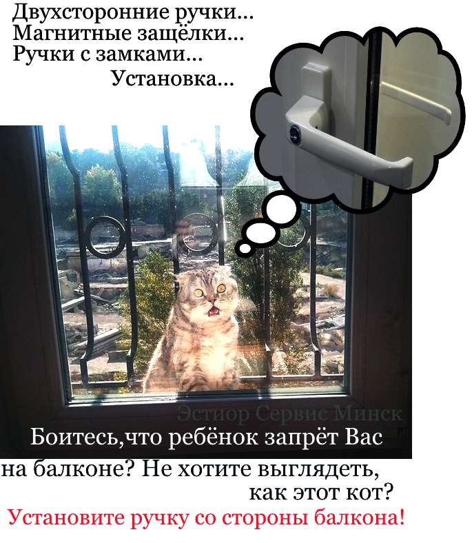 установка двухсторонней ручки на балкон в Минске,установка двухсторонней ручки на балконную дверь Минск